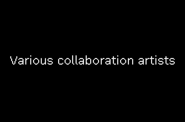 함께하는 아티스트