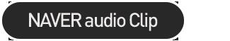 NAVER audio Clip